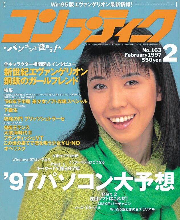 Comptiq Issue 163 (February 1997)