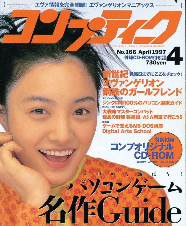 Comptiq Issue 166 (April 1997)