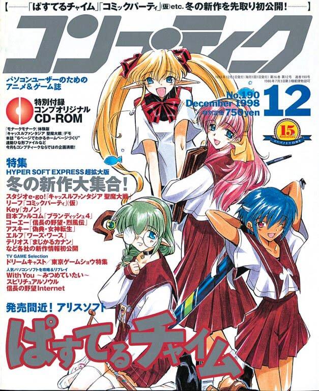 Comptiq Issue 190 (December 1998)