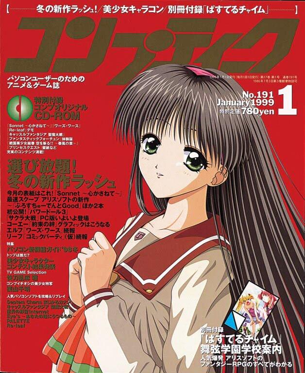 Comptiq Issue 191 (January 1999)