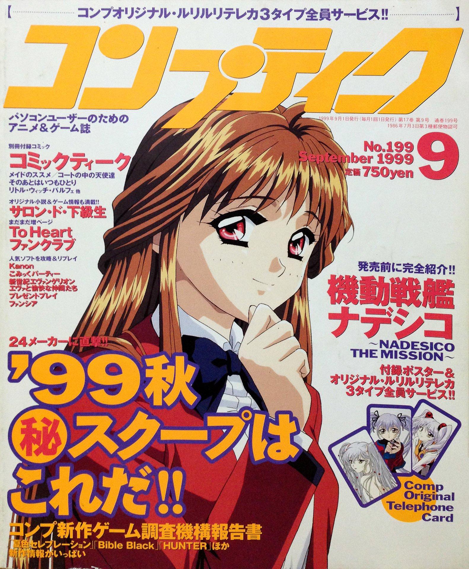 Comptiq Issue 199 (September 1999)