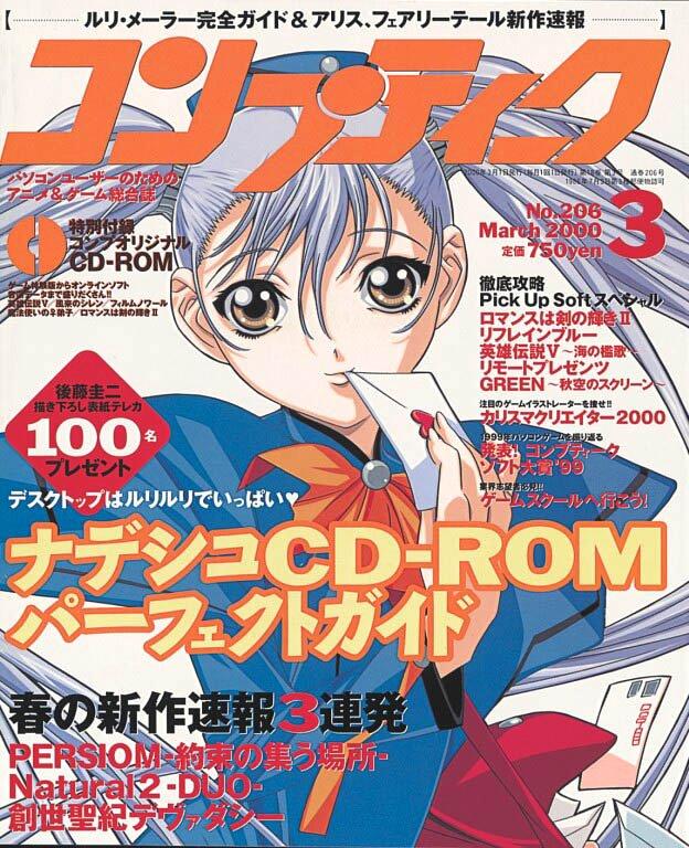 Comptiq Issue 206 (March 2000)