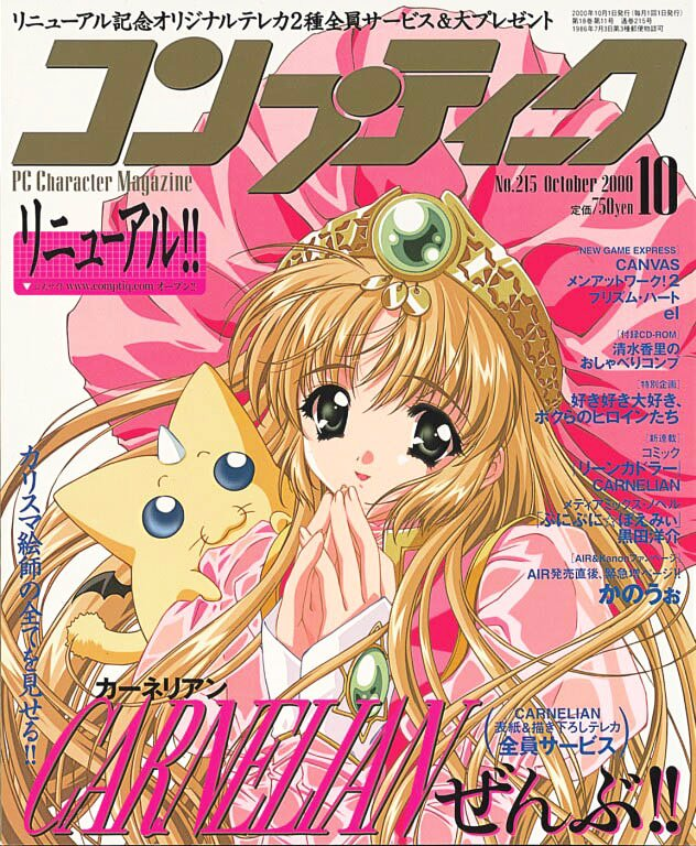 Comptiq Issue 215 (October 2000)