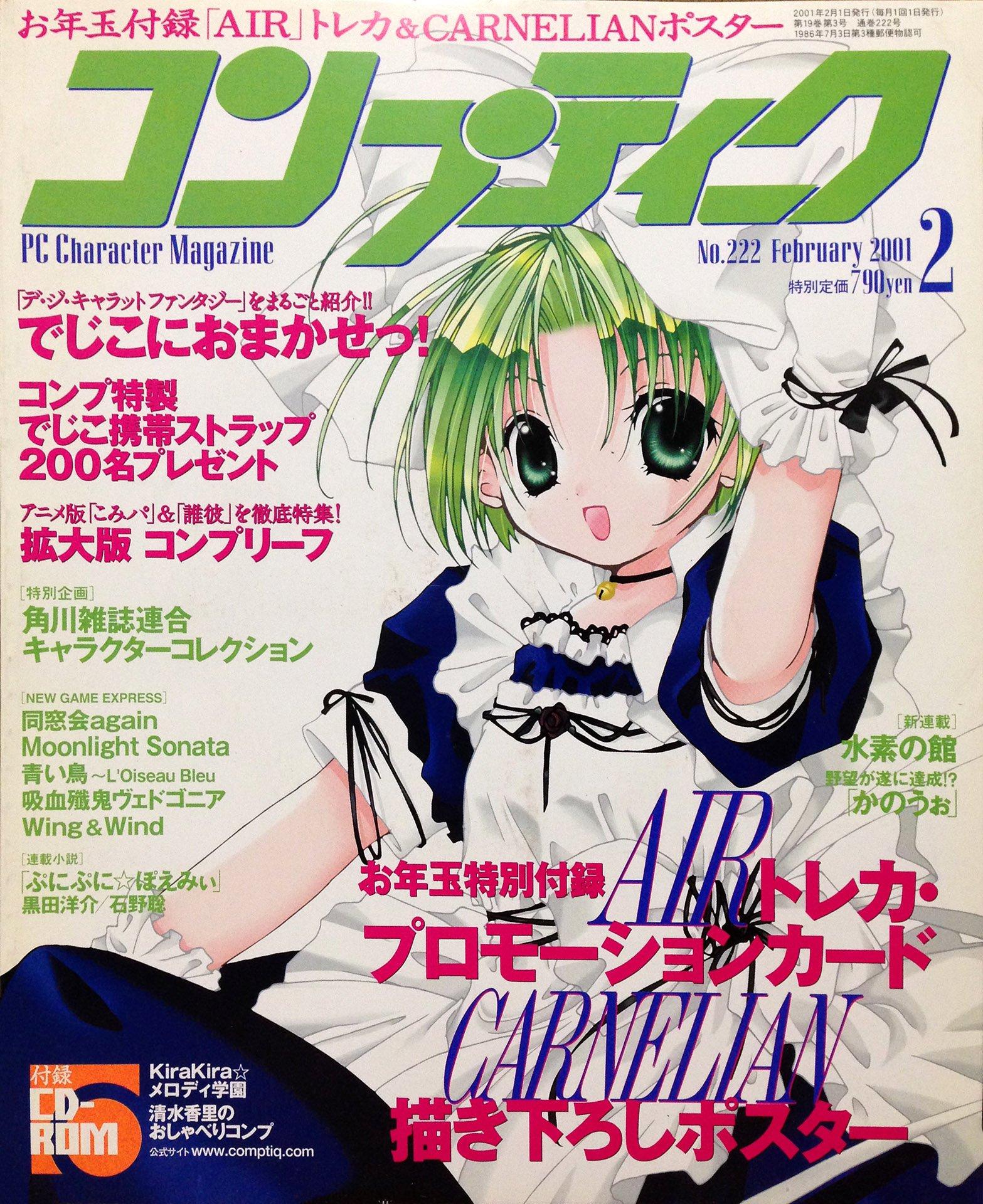Comptiq Issue 222 (February 2001)