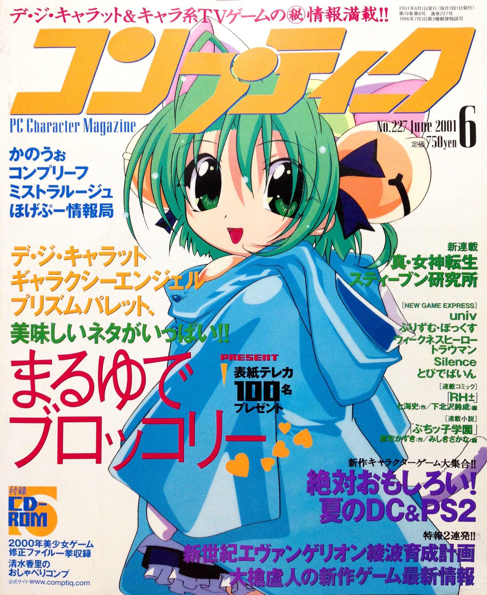 Comptiq Issue 227 (June 2001)