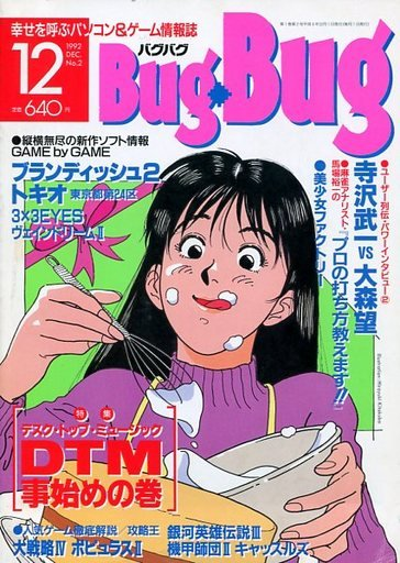 BugBug 002 (December 1992)