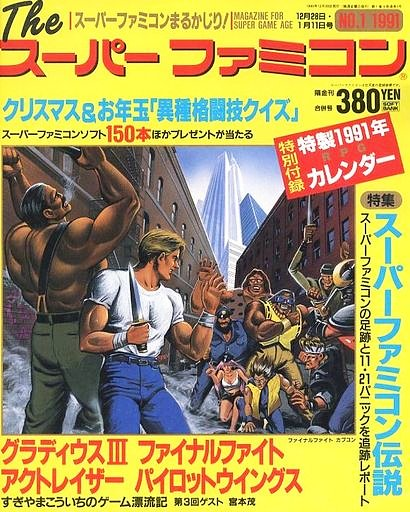 The Super Famicom Vol.2 No. 01 (December 28, 1990 - January 11, 1991)