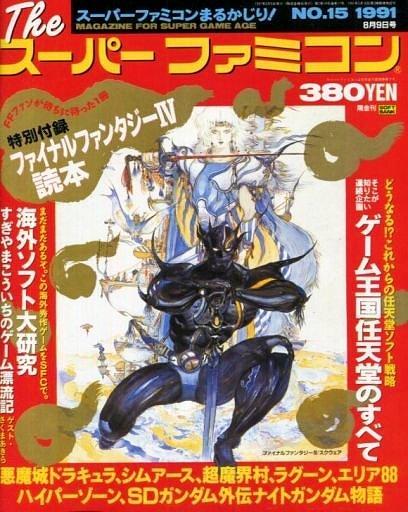 The Super Famicom Vol.2 No. 15 (August 9, 1991)