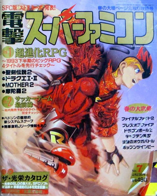 Dengeki Super Famicom Vol.1 No.07 (April 23, 1993)