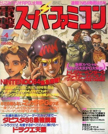 Dengeki Super Famicom Vol.4 No.04 (April 5/19, 1996)