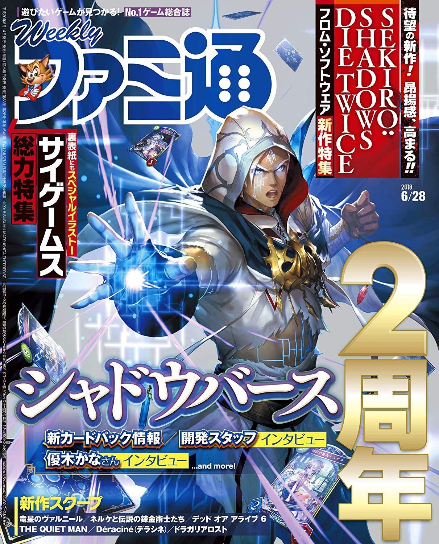 Famitsu 1541 (June 28, 2018)