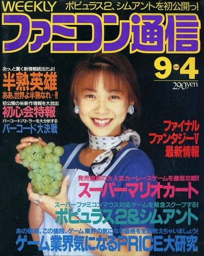 Famitsu 0194 (September 4, 1992)