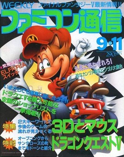 Famitsu 0195 (September 11, 1992)
