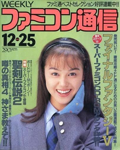 Famitsu 0210 (December 25, 1992)