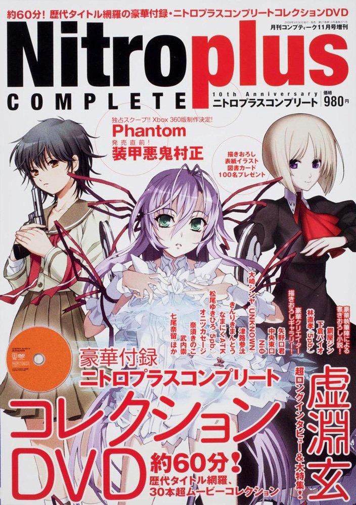Comptiq Issue 371 (Nitro Plus Complete) (November 2009)