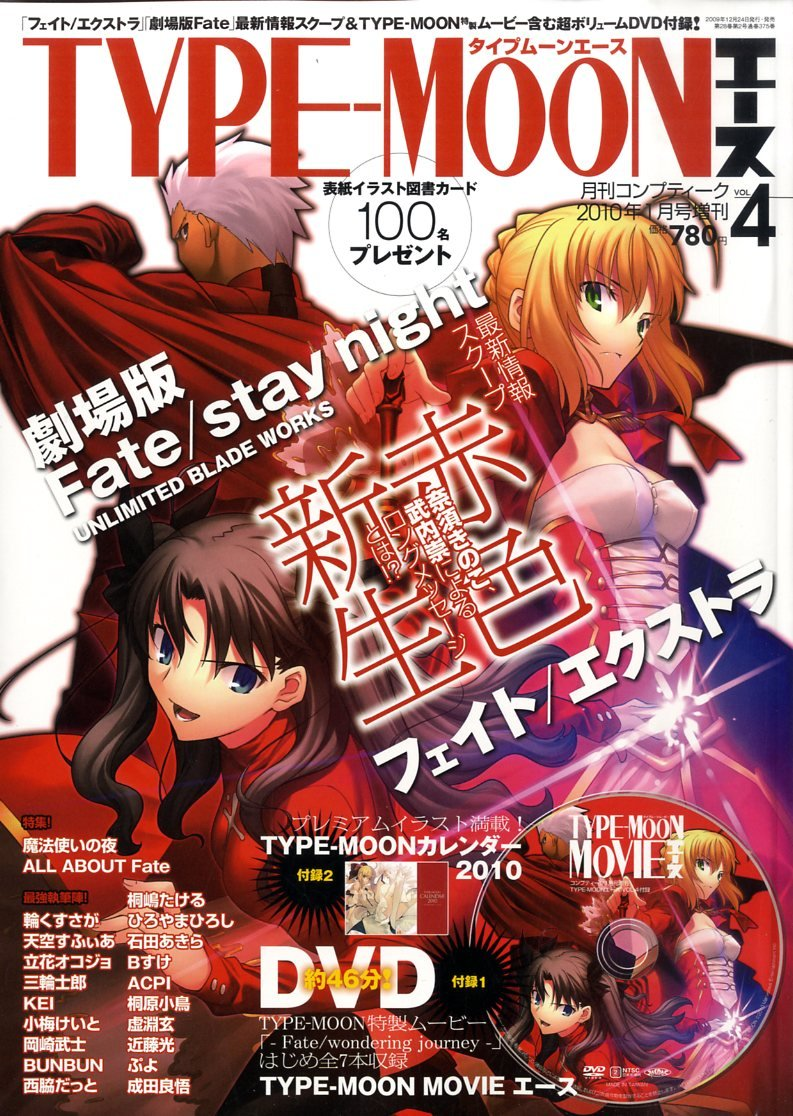 Comptiq Issue 375 (Type-Moon Ace Vol.4) (January 2010)