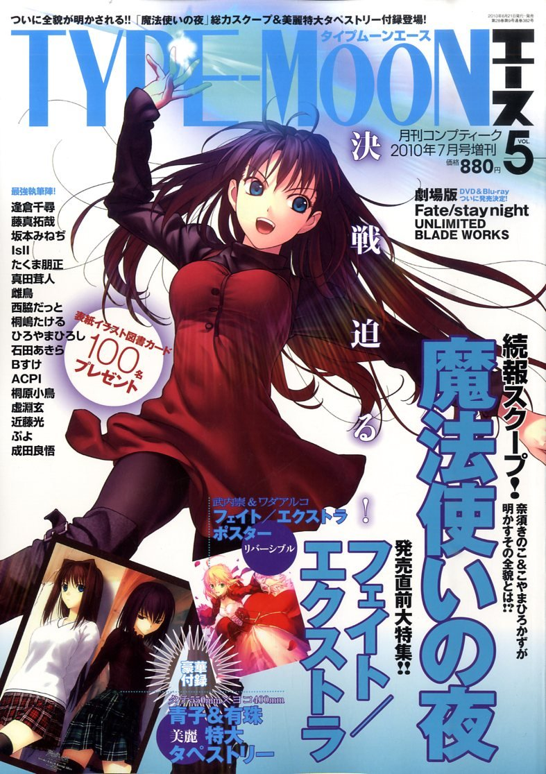 Comptiq Issue 382 (Type-Moon Ace Vol.5) (July 2010)