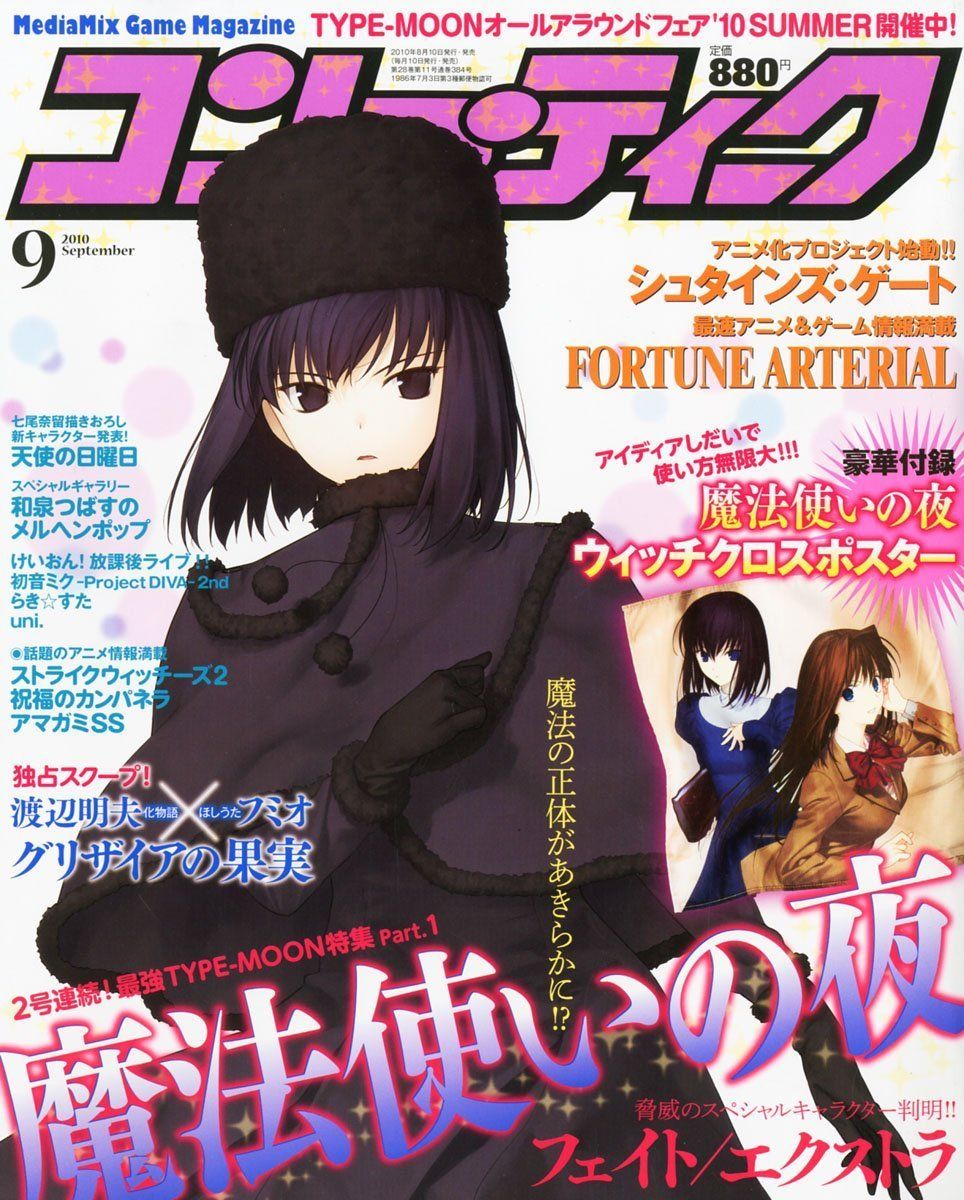 Comptiq Issue 384 (September 2010)