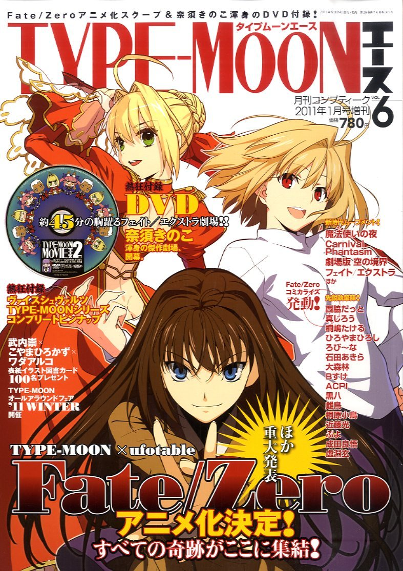 Comptiq Issue 389 (Type-Moon Ace Vol.6) (January 2011)