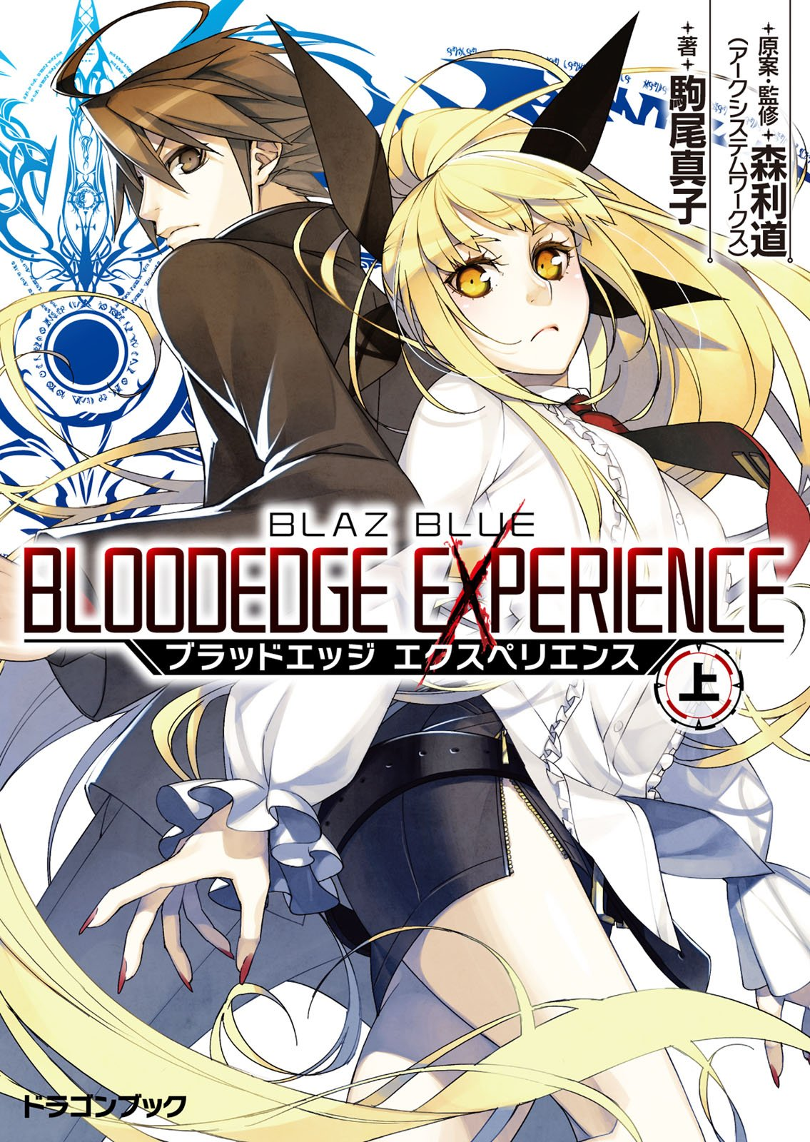 BlazBlue: Bloodedge Experience - Part 1 (June 2014)
