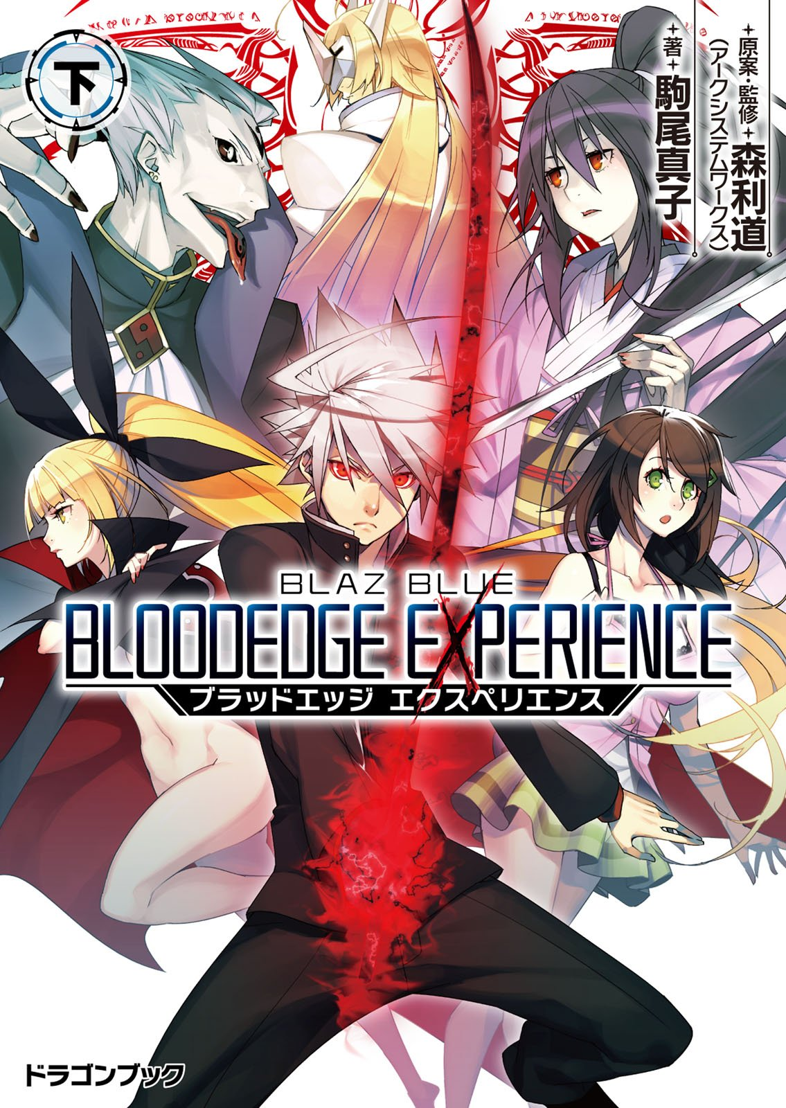 BlazBlue: Bloodedge Experience - Part 2 (November 2014)