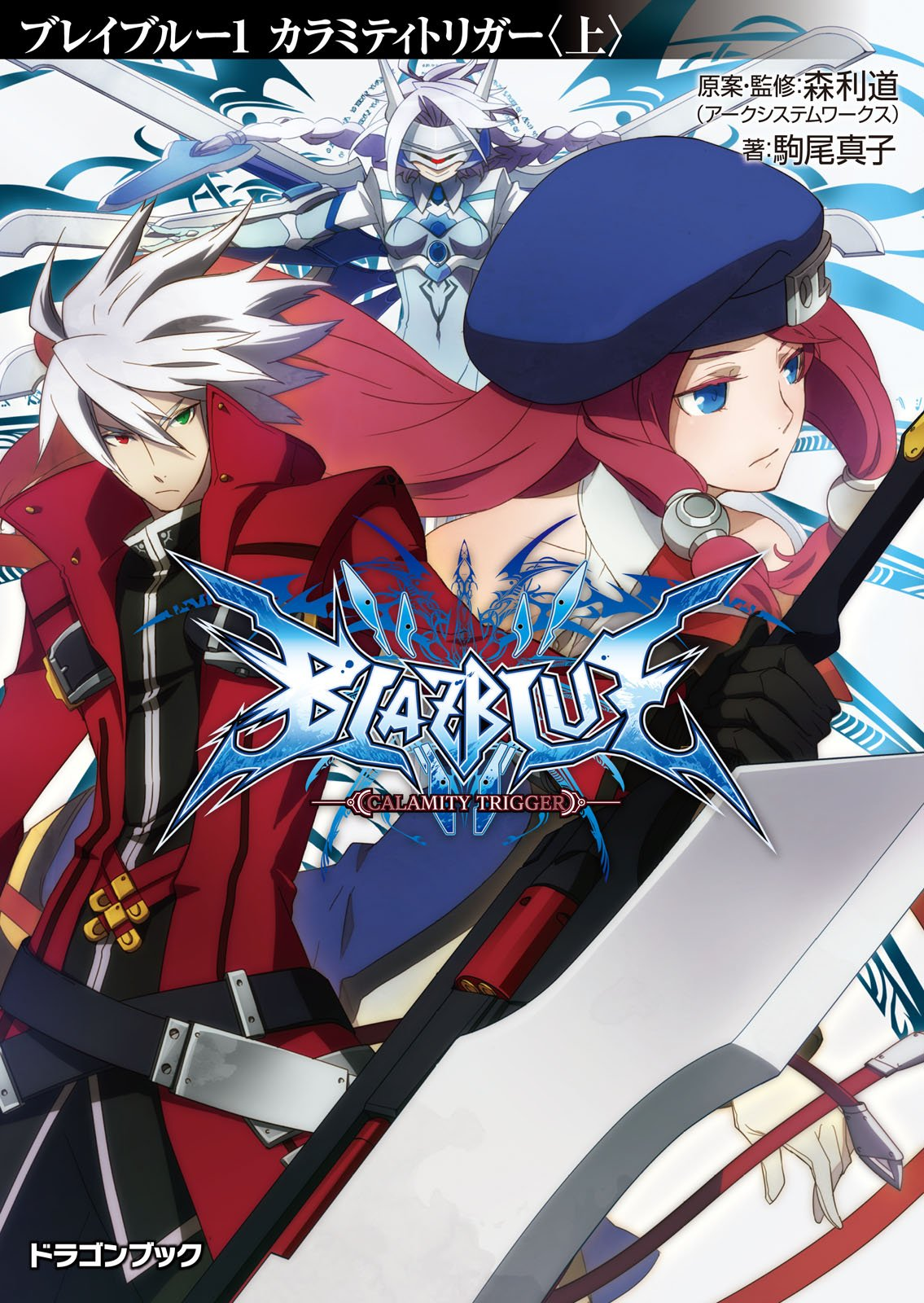 BlazBlue 1: Calamity Trigger - Part 1 (January 2013)