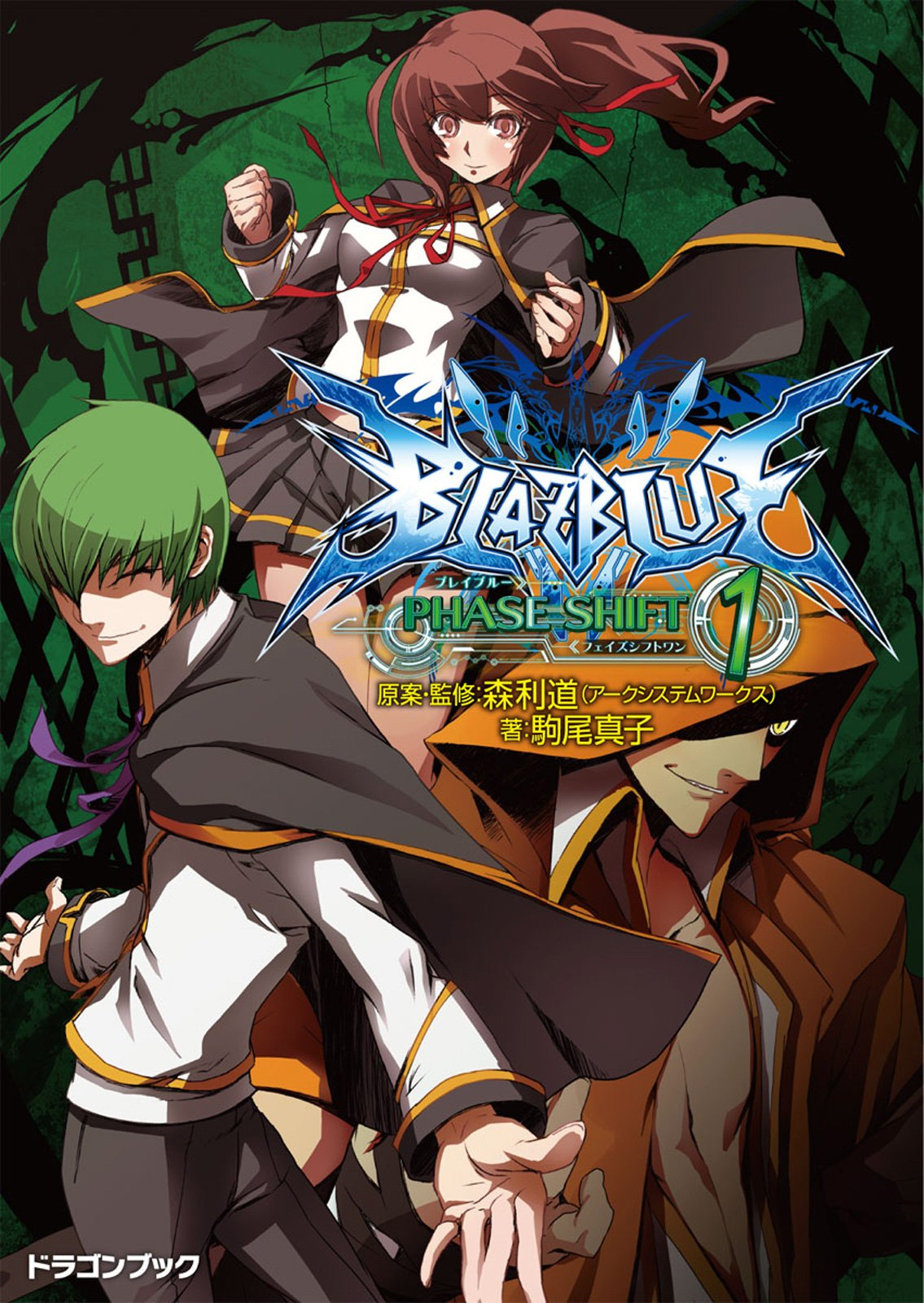 BlazBlue: Phase Shift 1 (April 2011)