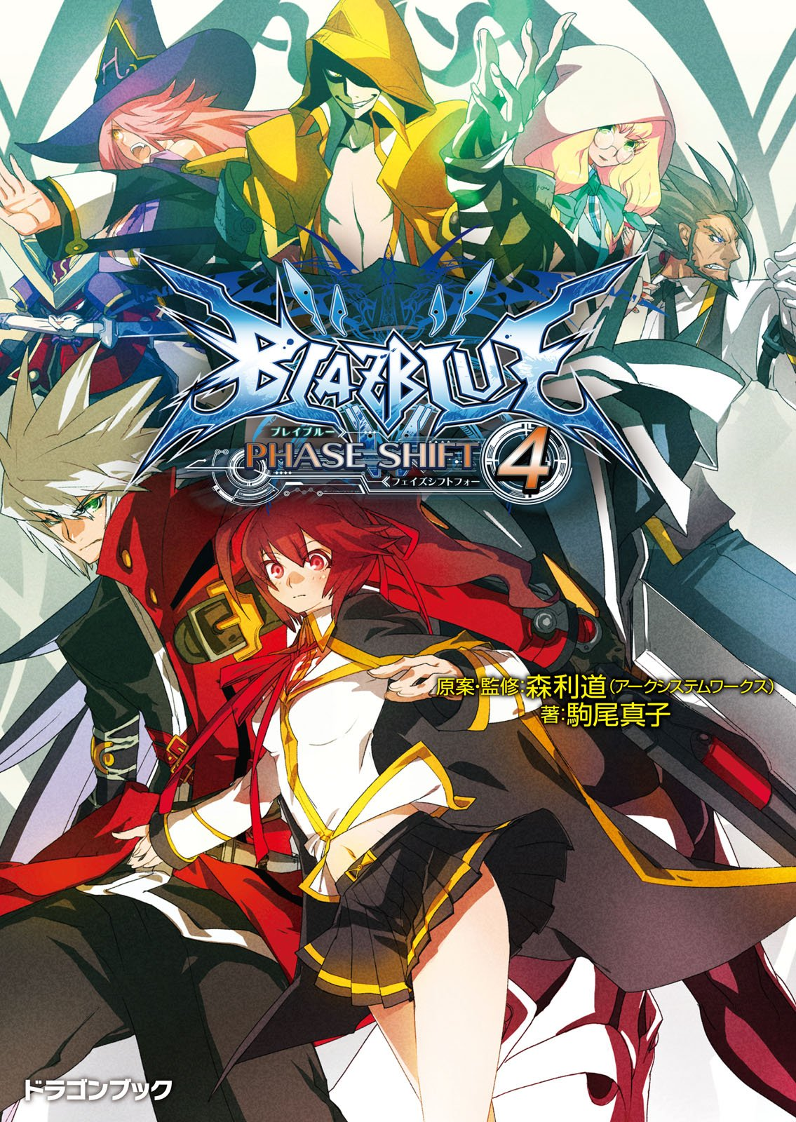 BlazBlue: Phase Shift 4 (October 2012)