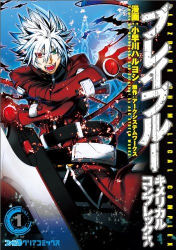 BlazBlue: Chimelical Complex Vol.1 (February 2011)