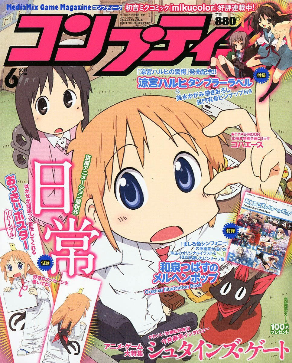 Comptiq Issue 394 (June 2011)