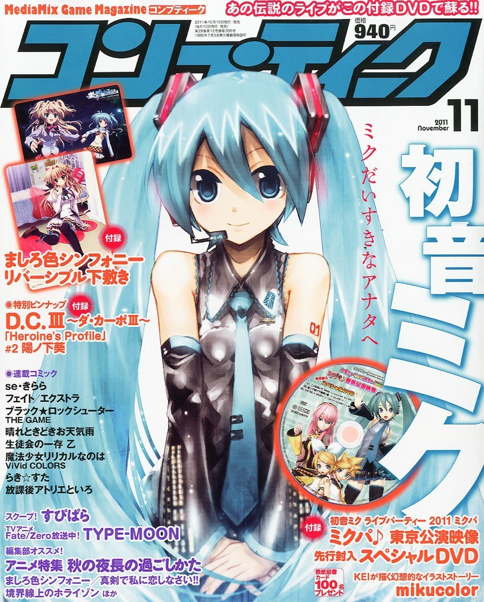 Comptiq Issue 399 (November 2011)