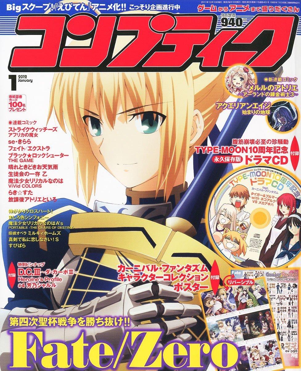 Comptiq Issue 401 (January 2012)