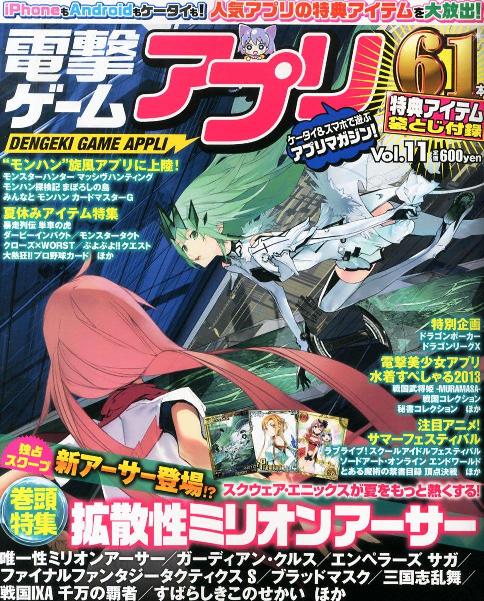Dengeki Game Appli Vol.11 (September 2013)