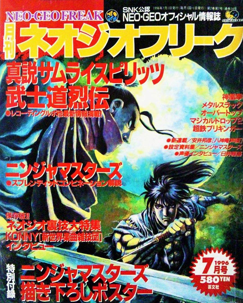 Neo Geo Freak Issue 14 (July 1996)