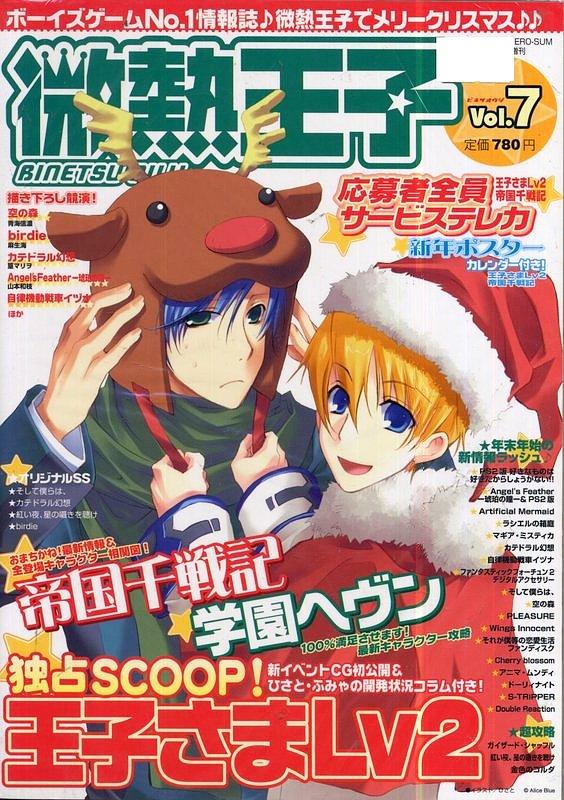 Binetsu Ouji Vol.07 (February 2004)