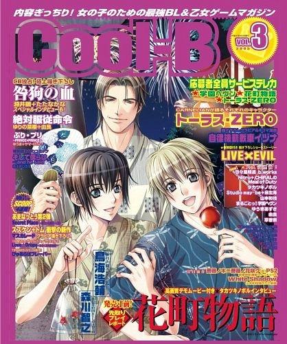 Cool-B Vol.003 (September 2005)