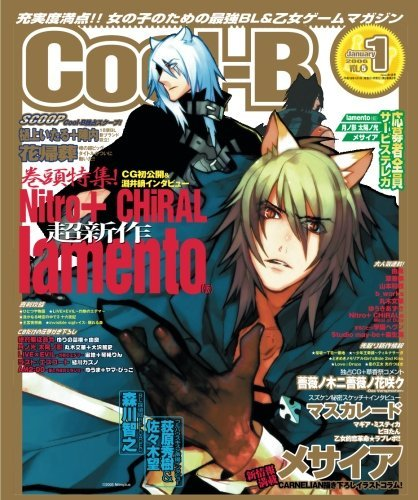 Cool-B Vol.005 (January 2006)