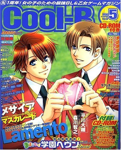 Cool-B Vol.007 (May 2006)