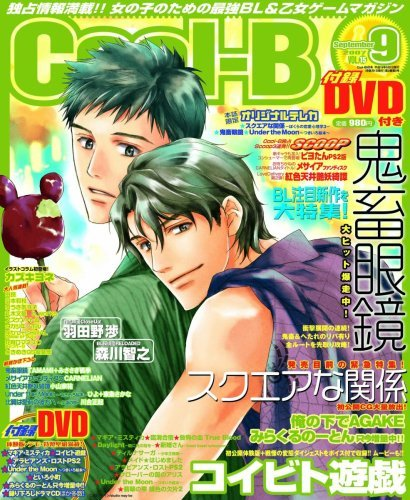 Cool-B Vol.015 (September 2007)