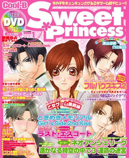 Cool-B Sweet Princess Vol.01 (July 2006)