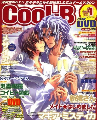 Cool-B Vol.017 (January 2008)