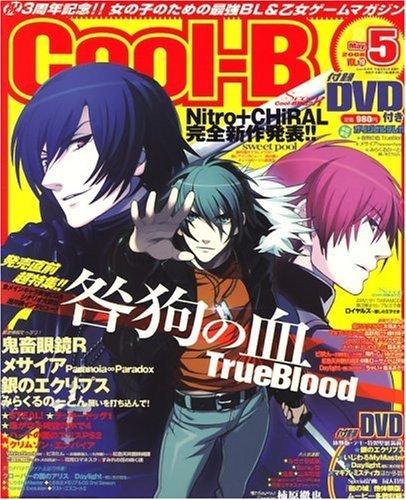 Cool-B Vol.019 (May 2008)