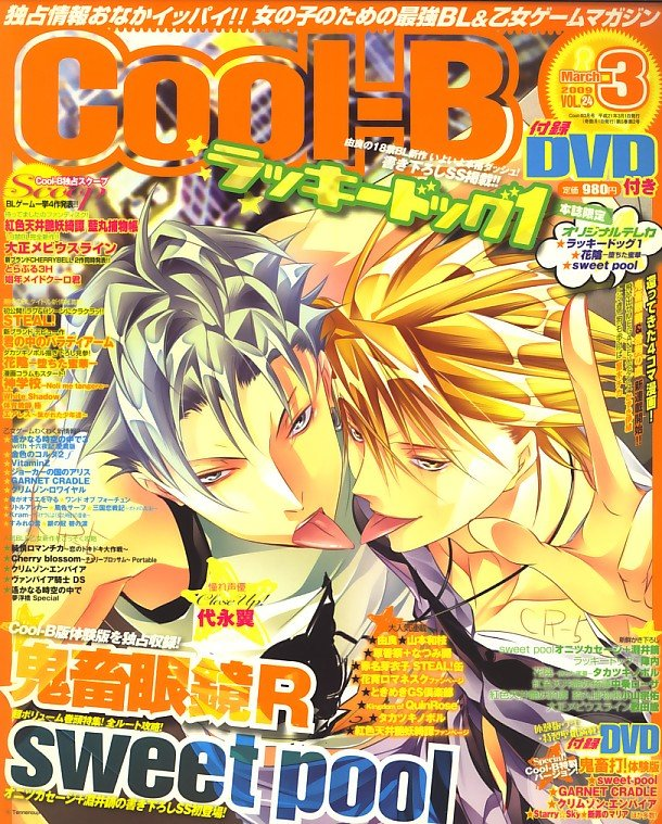 Cool-B Vol.024 (March 2009)
