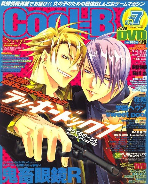 Cool-B Vol.026 (July 2009)