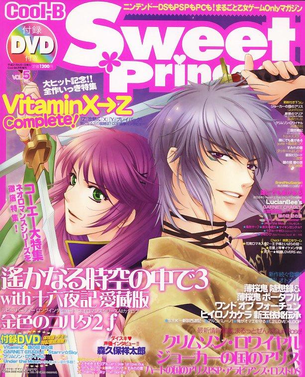 Cool-B Sweet Princess Vol.05 (June 2009)