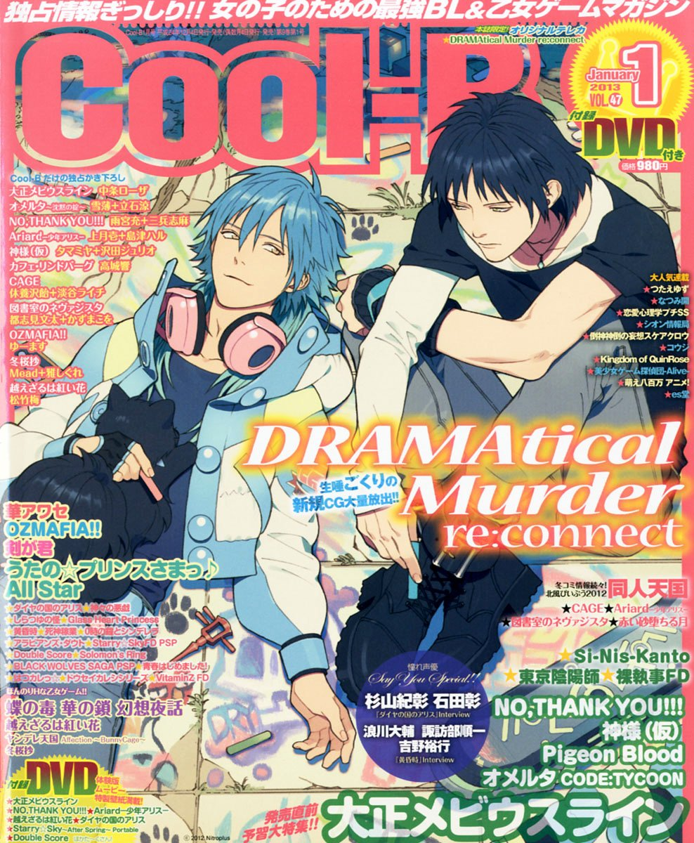 Cool-B Vol.047 (January 2013)