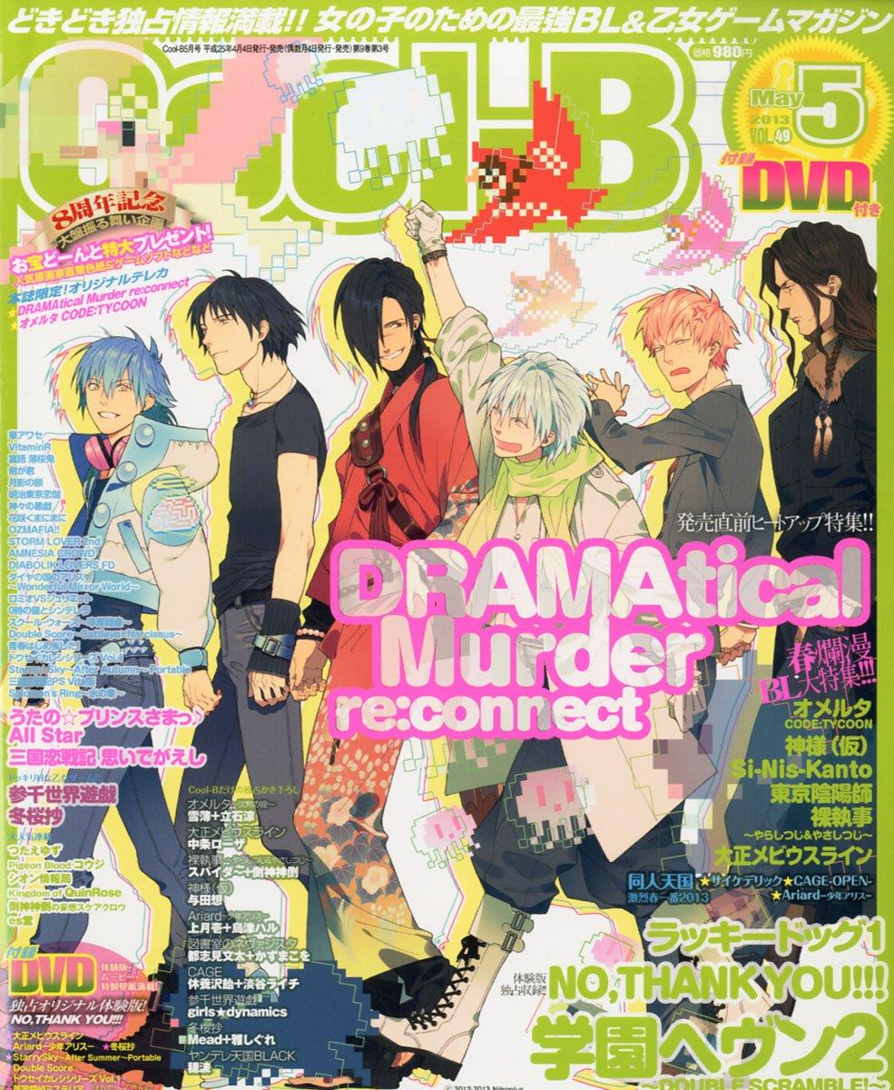 Cool-B Vol.049 (May 2013)