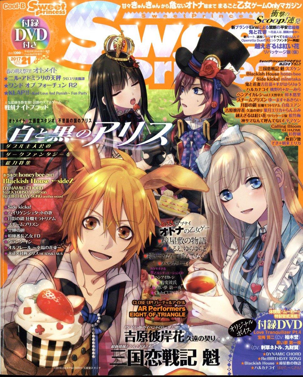 Cool-B Sweet Princess Vol.21 (April 2017)