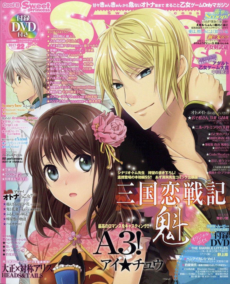 Cool-B Sweet Princess Vol.22 (June 2017)