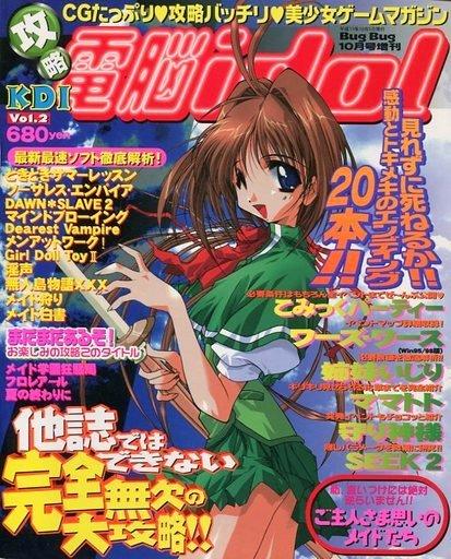 Kouryaku Dennou idol Vol.02 (October 1999)